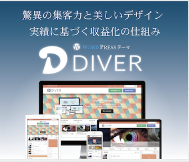 WordPressテーマ『Diver』の入力補助 全種類の使い方を解説!