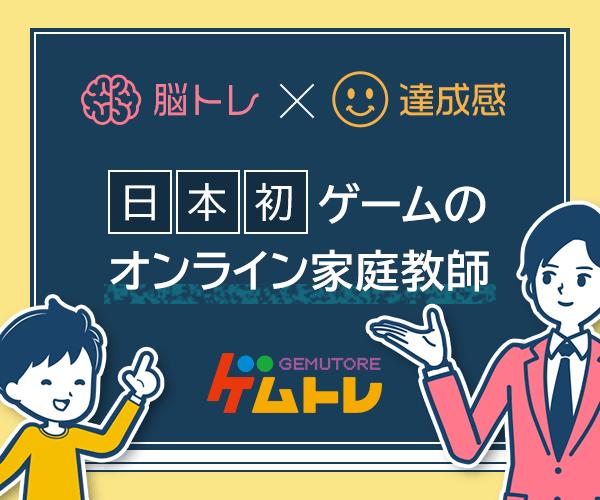 ゲームは習う時代!?ゲームのオンライン家庭教師『ゲムトレ』の紹介!