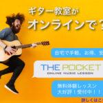 オンライン特化のギター教室『THE POCKET』ってどうなの!?