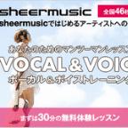 【音楽スクール】シアーミュージックなら質の高いボイトレや楽器のレッスンが受けられる!?
