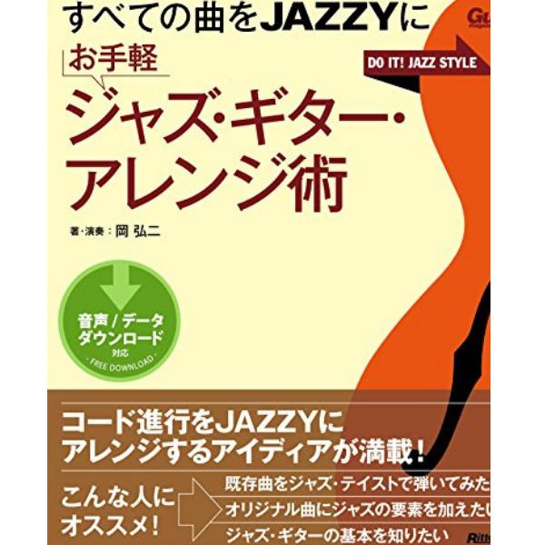 【教則本】お手軽ジャズ・ギター・アレンジ術を紹介!
