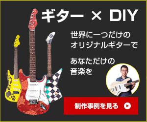 ギターがプラモ感覚で作れる!?DIYギターキット専門店を紹介!