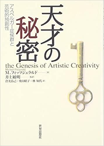 [レビュー]『天才の秘密』アスペルガー症候群と芸術的独創性を読んでみた!