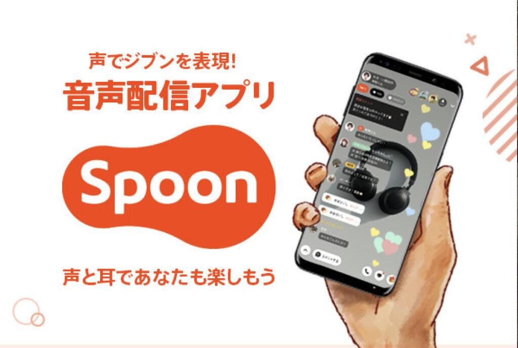 【音声配信アプリ】Spoonを実際に使ってみた!配信収入を得ることもできる!?