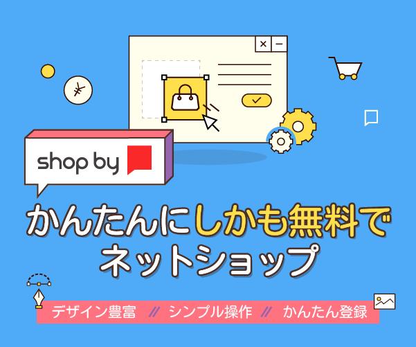 最速30秒で!?簡単にネットショップが開設できる『shop by』を紹介!
