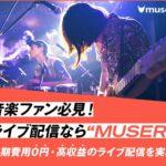 【ライブ配信】アーティストの新たなプラットフォーム『MUSER(ミューザー)』を紹介!