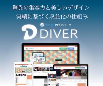 【WordPress有料テーマ】Diverしか勝たん!直感的な操作で初心者でも簡単に使える!?
