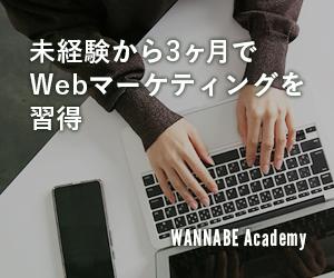 3ヶ月でwebマーケターになれる!?実務経験を積みながら学べるwebマーケティングスクールを紹介!