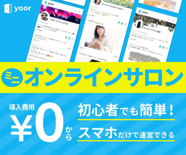 Twitterと連携して無料でオンラインサロンができるサービス『yoor(ユア)』を紹介!