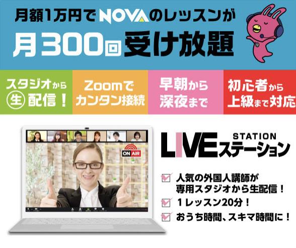 【NOVAライブステーション】新スタイルのオンライン英会話レッスンが受けられる!?