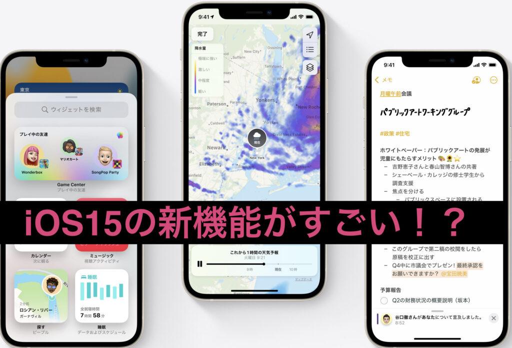 【iOS15】便利すぎる新機能や使い方を紹介しちゃいます!