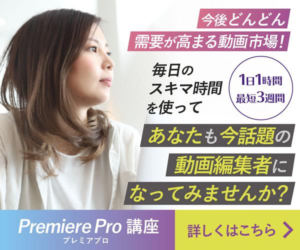 最短1ヶ月で動画クリエイターになれるスクール『クリエイターズジャパン』