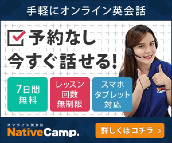 予約不要のオンライン英会話【ネイティブキャンプ】は定額でレッスンが受け放題!?