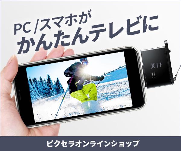 挿し込むだけでiPhone/iPadでテレビが視聴できる!?【XIT -STK210】